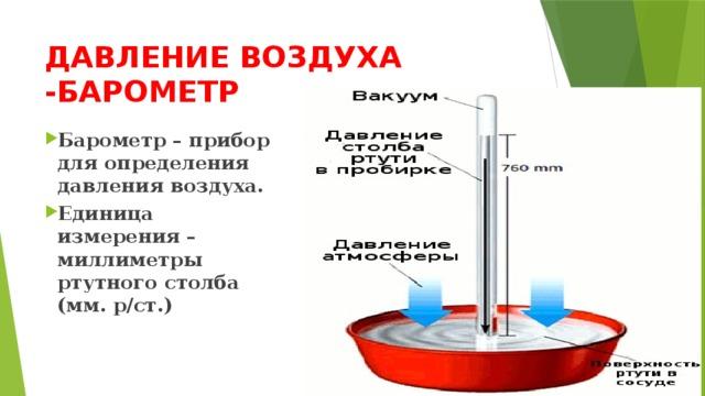 ДАВЛЕНИЕ ВОЗДУХА -БАРОМЕТР