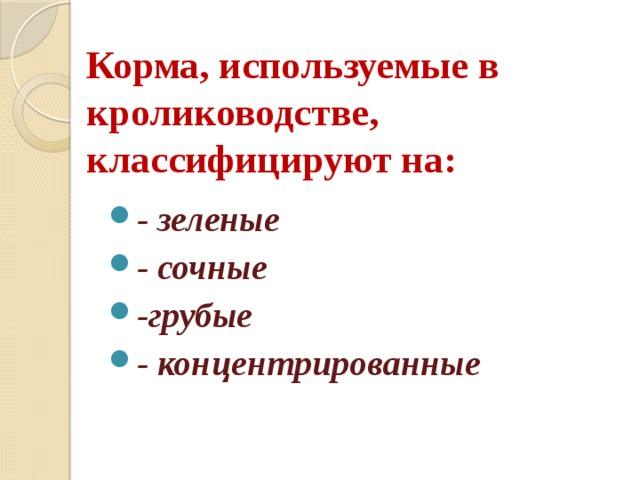 Корма, используемые в кролиководстве, классифицируют на: