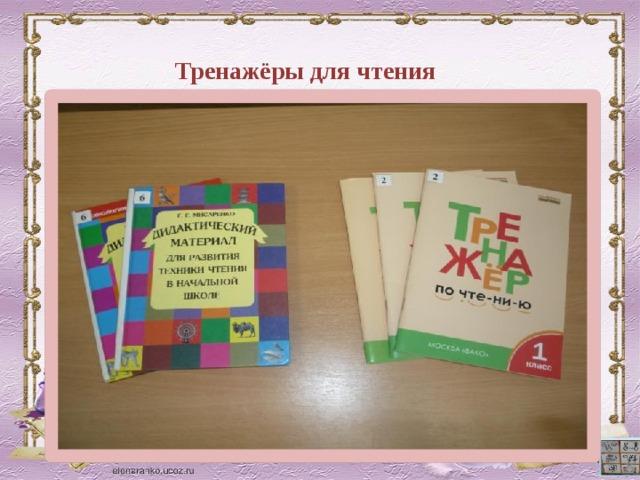 Тренажёры для чтения