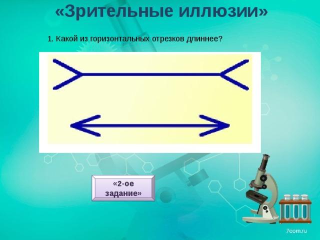 «Зрительные иллюзии» 1. Какой из горизонтальных отрезков длиннее? «2-ое задание»