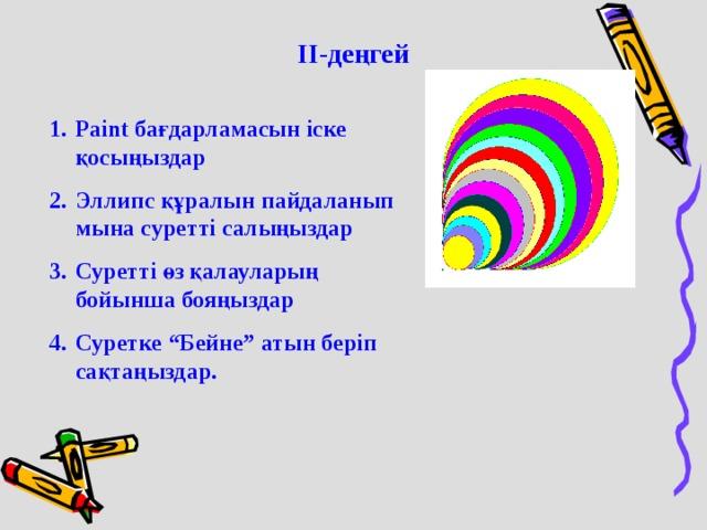ІІ-деңгей