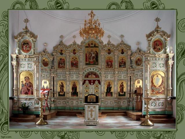 В восточной части храма располагается святилище–  алтарь . Он отделен преградой, уставленной иконами – иконостасом . В глубине алтаря находится главная принадлежность храма – престол, который представляет собой каменный стол, символизирующий «гроб Господень». Вправославномхрамедлямолящихся отводится основное помещение храма, включающее подкупольное пространство. Алтарнаячасть— длябожественнойсверхреальности.