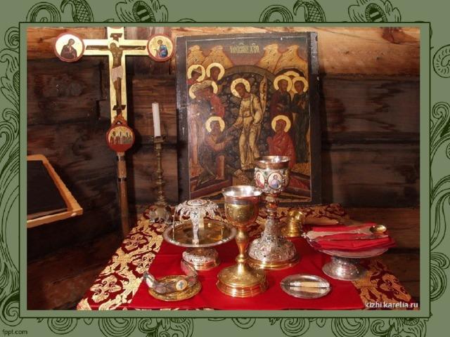 В северной части алтаря есть еще одно помещение – жертвенник , по названию каменного стола, стоящего посреди него. Во время главного православного богослужения – литургии – на нем готовят для причащения святые дары – хлеб и вино.