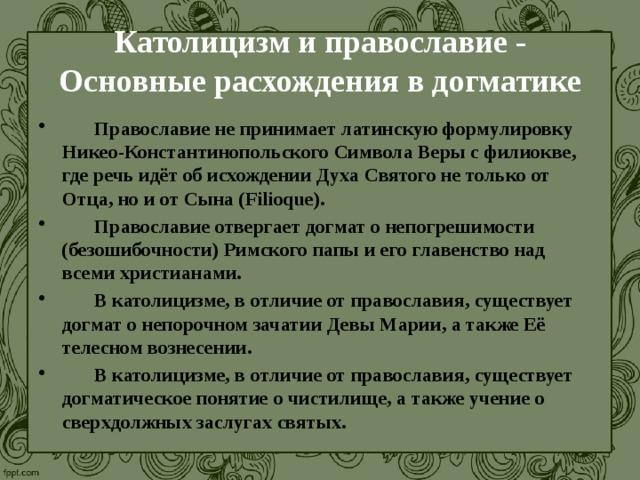 Католицизм и православие - Основные расхождения в догматике