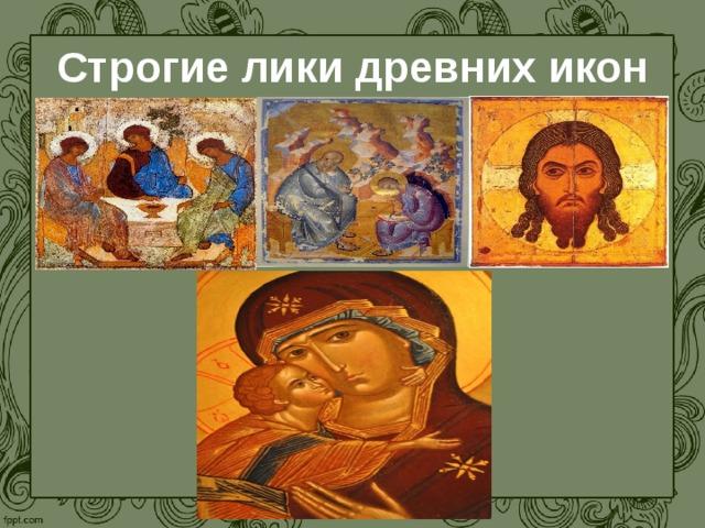 Строгие лики древних икон