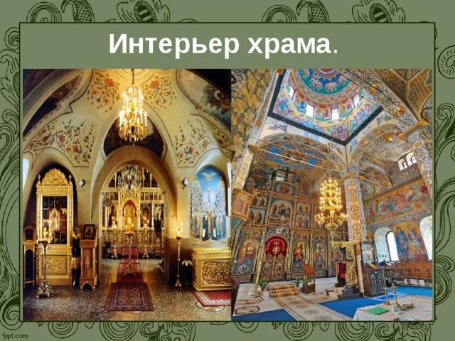 Интерьер храма .