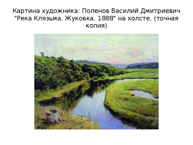 Картина художника: Поленов Василий Дмитриевич