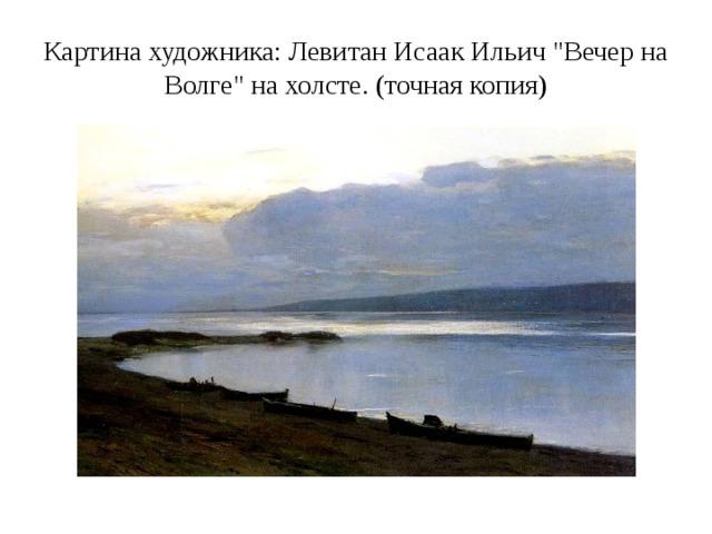 Картина художника: Левитан Исаак Ильич