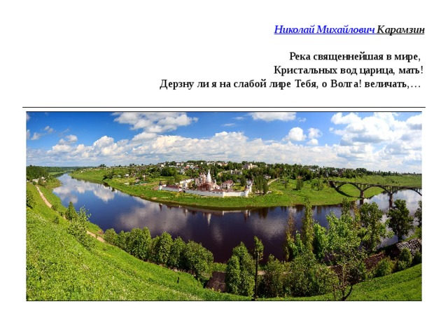 Николай Михайлович Карамзин   Река священнейшая в мире,  Кристальных вод царица, мать!  Дерзну ли я на слабой лире Тебя, о Волга! величать,…