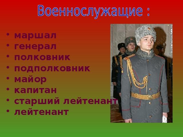 маршал  генерал  полковник  подполковник  майор  капитан  старший лейтенант  лейтенант