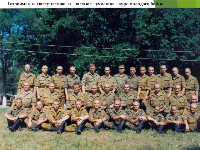 Готовимся к поступлению в военное училище - курс молодого бойца