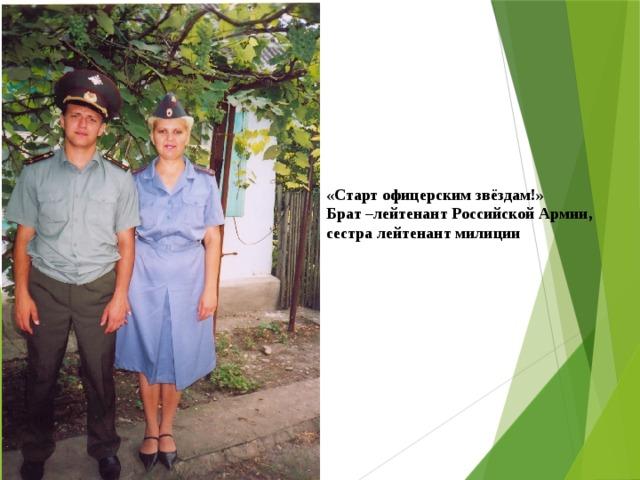 «Старт офицерским звёздам!» Брат –лейтенант Российской Армии, сестра лейтенант милиции