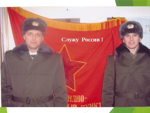 Служу России !