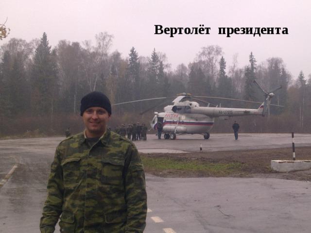 Вертолёт президента