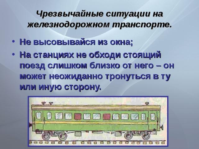 Чрезвычайные ситуации на железнодорожном транспорте.
