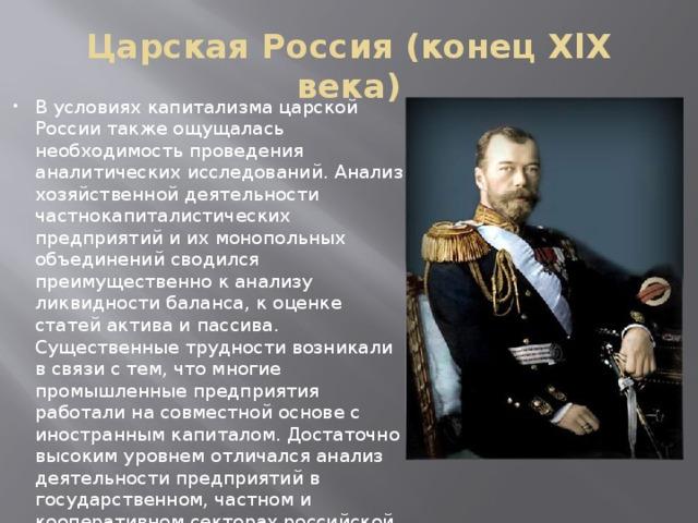 Царская Россия (конец XlX века)