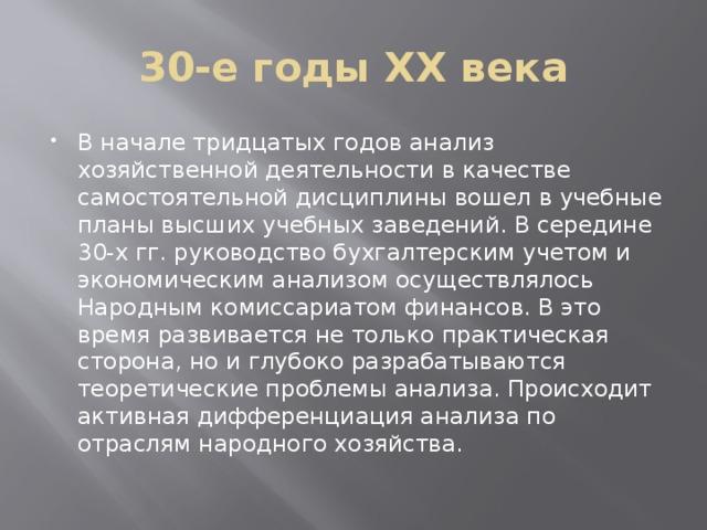 30-е годы ХХ века