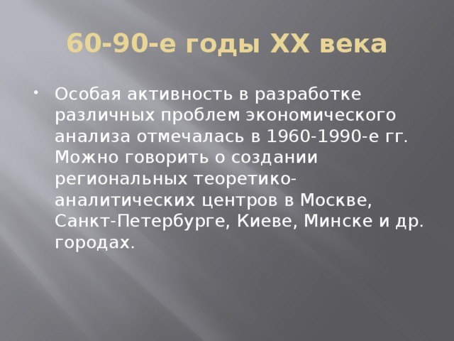 60-90-е годы XX века