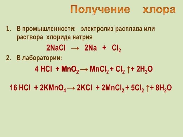 В промышленности: электролиз расплава или раствора хлорида натрия  В лаборатории: