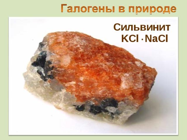 Cильвинит  KCl NaCl