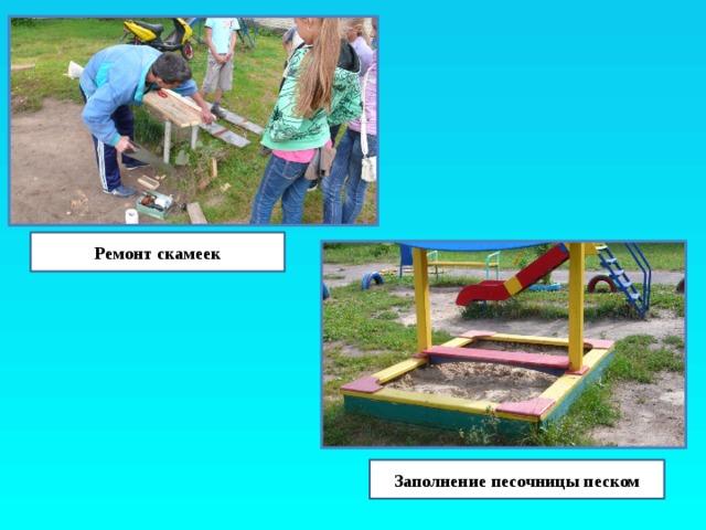 Ремонт скамеек Заполнение песочницы песком