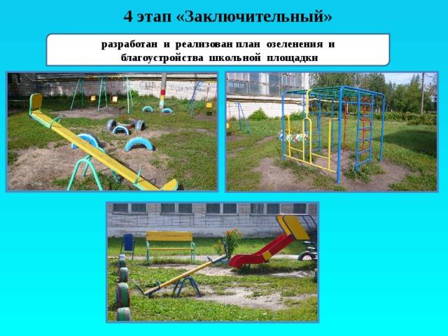 4 этап «Заключительный» разработан и реализован план озеленения и  благоустройства школьной площадки