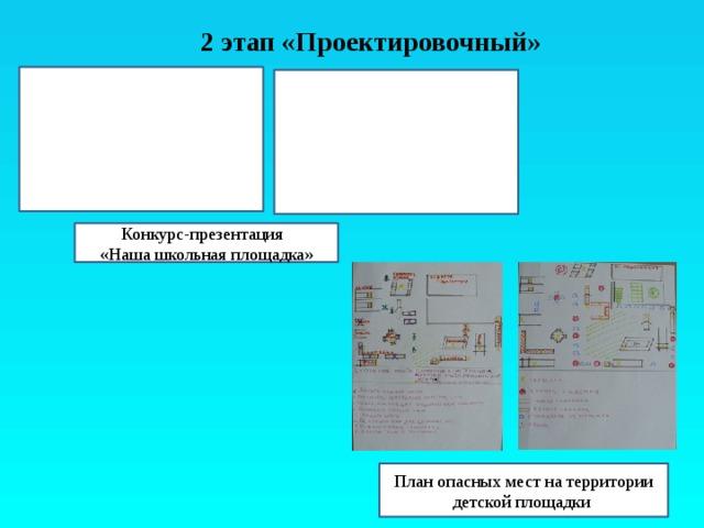 2 этап «Проектировочный» Конкурс-презентация «Наша школьная площадка» План опасных мест на территории детской площадки