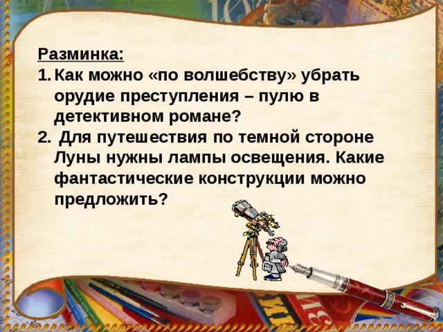 Разминка: