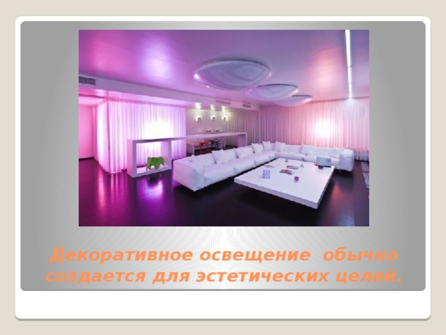 Декоративное освещение обычно создается для эстетических целей.