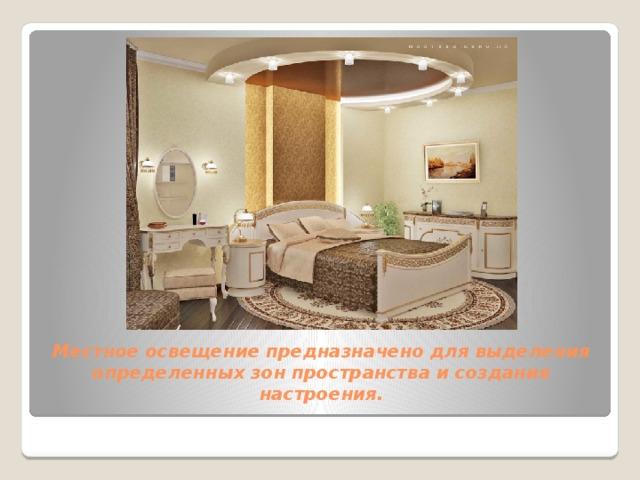 Местное освещение предназначено для выделения определенных зон пространства и создания настроения.