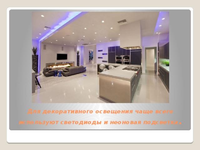Для декоративного освещения чаще всего используют светодиоды и неоновая подсветка .