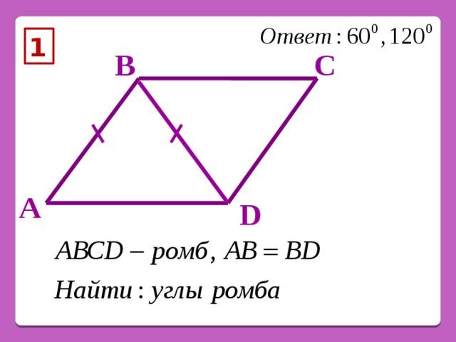 1 В С А D