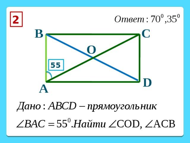2 В С О 55 D А