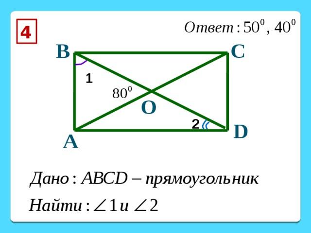 4 С В 1 О 2 D А