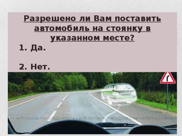 можно ли вам поставить автомобиль
