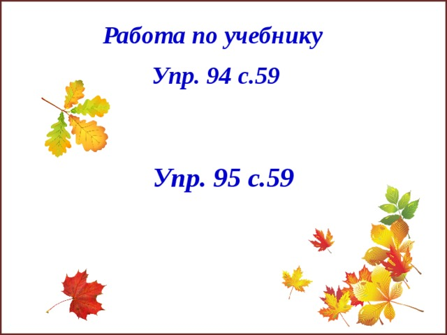 Работа по учебнику Упр. 94 с.59 Упр. 95 с.59