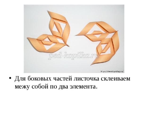 Для боковых частей листочка склеиваем межу собой по два элемента.