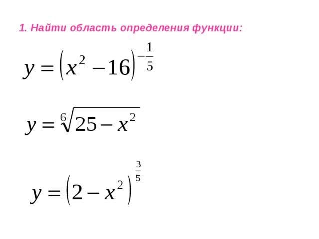 1. Найти область определения функции: