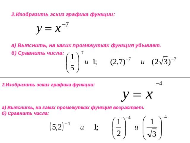 2.Изобразить эскиз графика функции:    а) Выяснить, на каких промежутках функция убывает. б) Сравнить числа:      2.Изобразить эскиз графика функции:    а) Выяснить, на каких промежутках функция возрастает. б) Сравнить числа: