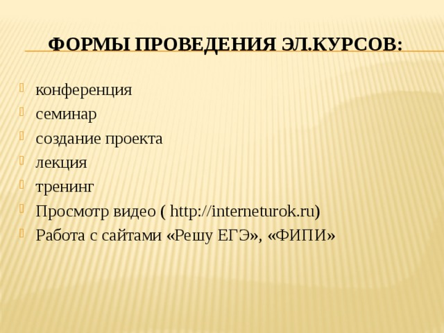 Формы проведения эл.курсов: