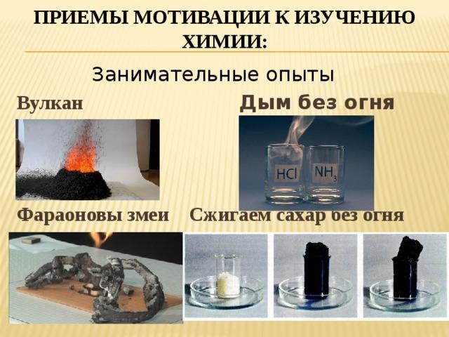 Приемы мотивации к изучению химии: Занимательные опыты Вулкан Дым без огня   Фараоновы змеи Сжигаем сахар без огня