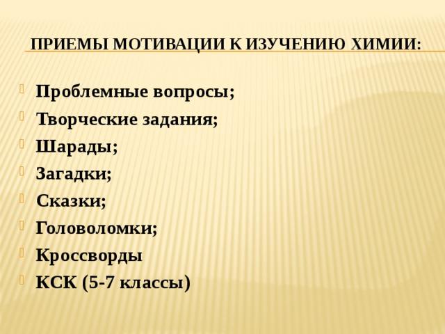 Приемы мотивации к изучению химии: