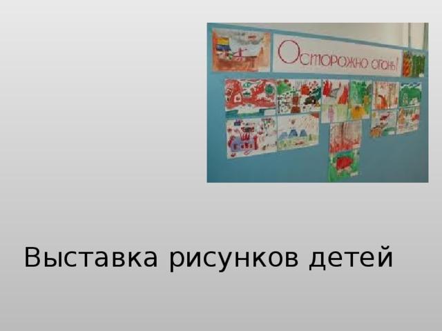 Выставка рисунков детей