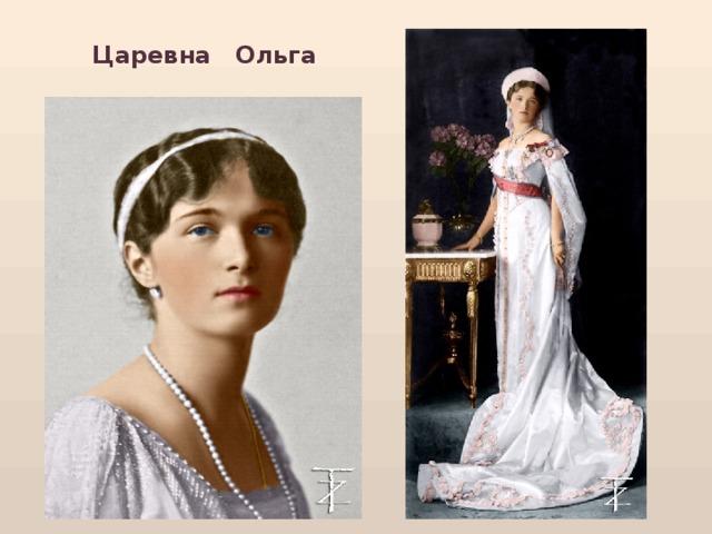 Царевна Ольга