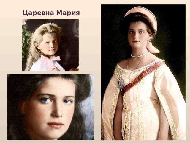 Царевна Мария