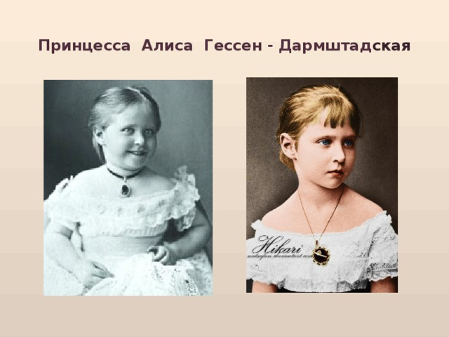 Принцесса Алиса Гессен - Дармштад ская