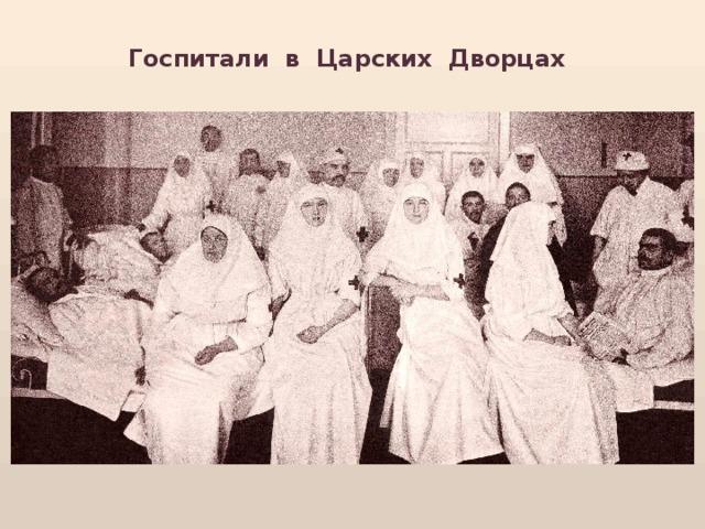 Госпитали в Царских Дворцах