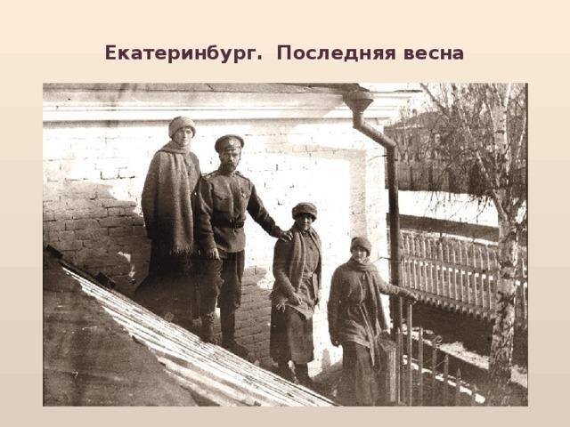 Екатеринбург. Последняя весна