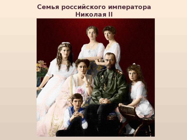Семья российского императора Николая II