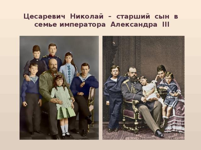 Цесаревич Николай – старший сын в семье императора Александра III
